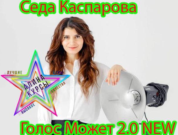 Седа Каспарова - Голос Может 2.0 NEW
