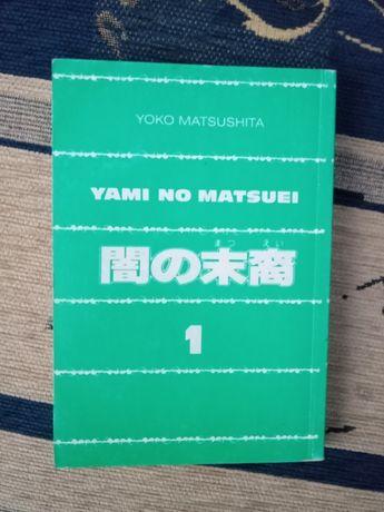 """Manga """"Yami no Matsuei"""" tom 1 Waneko, Horror, Komedia, shojo"""