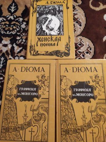 Книги Александра Дюма