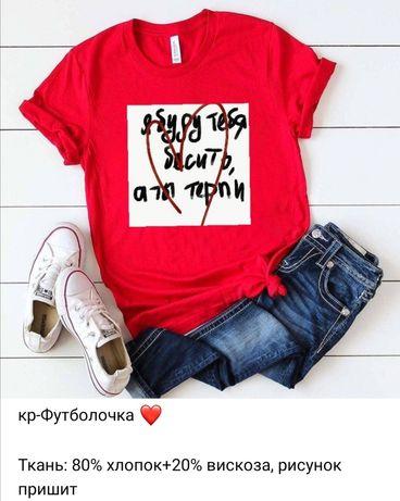 Продам футболка размер 42