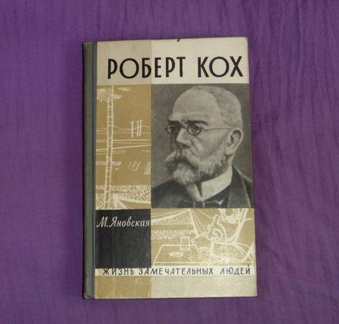 Роберт Кох. М. Яновская. 1962