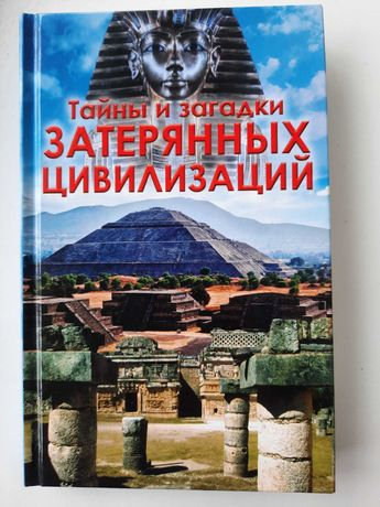 """Книга """"Тайны и загадки затерянных цивилизаций"""""""