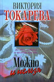 Токарева Виктория - Можно и нельзя