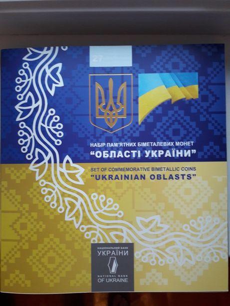 Монети Області України