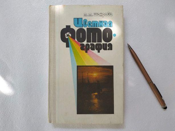"""""""Цветная фотография"""" М.М. Шахрова, 1988"""