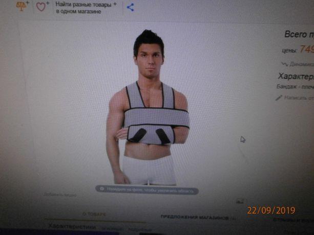 Продам бандаж фиксирующий на плечевой сустав.