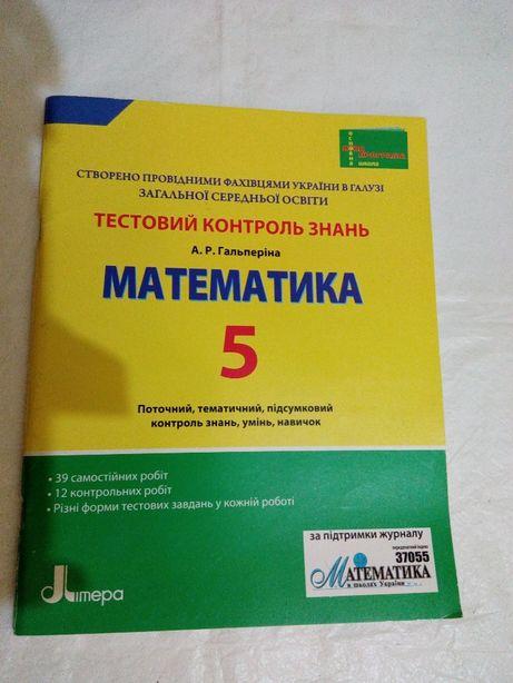 Тестовий контроль знань з математики 5 клас