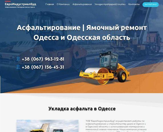 Продам сайт: дорожные работы, асфальтирование тротуарная плитка