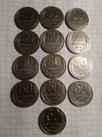 Монеты 50 копеек СССР читайте описание