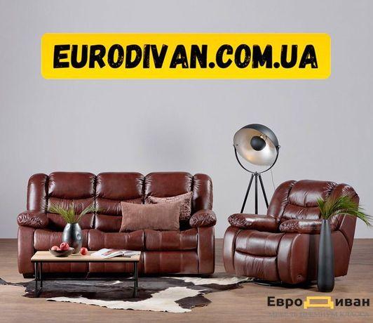 Новый Комплект кожаной мебели диван + кресло реклайнер. Шкіряні меблі
