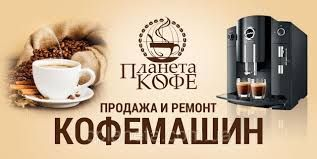 Ремонт кофемашин Saeco, Delonghi, JURA, FRANKE в Мелитополе