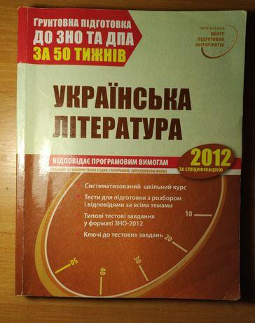 Українська література І.О. Радченко 2012
