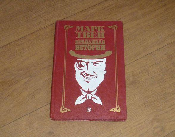 Правдивая история. Марк Твен. 1984