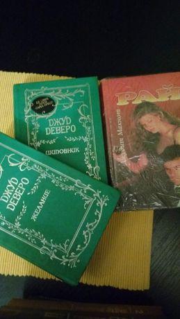 3 женских романа