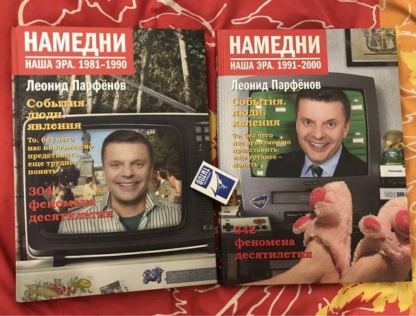 Третий и четвертый тома «НАМЕДНИ» Леонида Парфенова