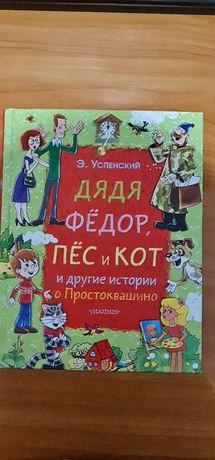 Эдуард Успенский. Истории о Простоквашино