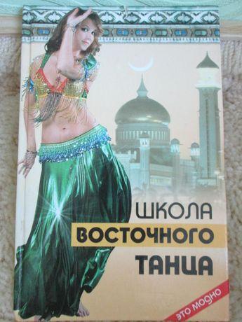 "книга""Школа восточного танца"" 2006г"