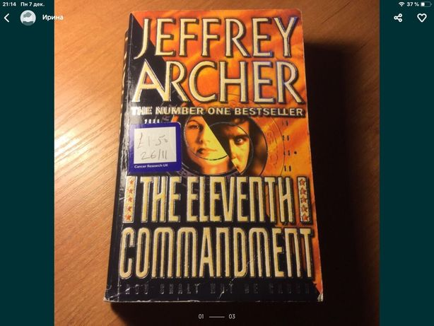 Jeffrey Archer. Книга. English английский англійська детектив