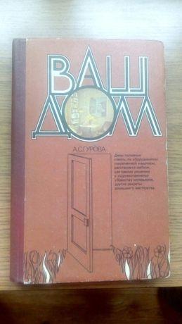 Книга ваш дом