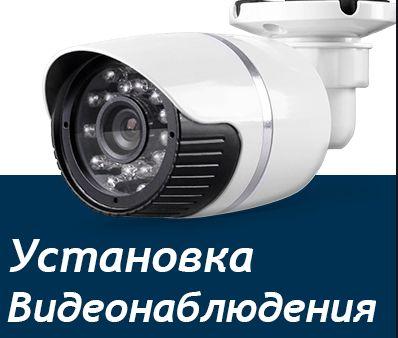 Установка видеонаблюдения, домофонов, GSM сигнализации