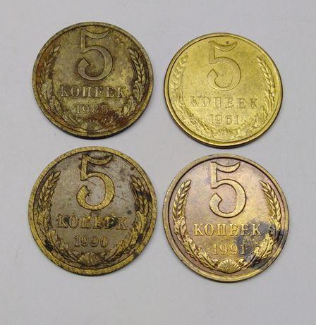 Монеты СССР 5 копеек 1991, 1990, 1985, 1961г.