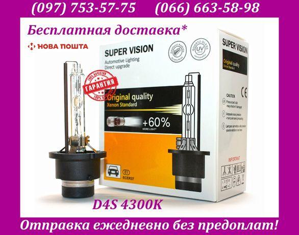 Лампа ксенон D4S 4300K Super Vision аналог Osram Philips D1S D2S D3S