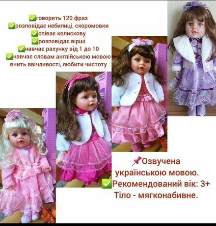 Лялька Панночка на українській