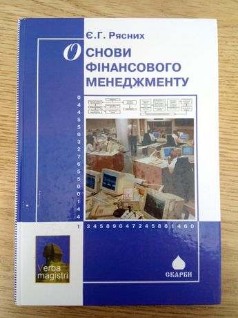 Основи фінансового менеджменту(Є. Г. Рясних)