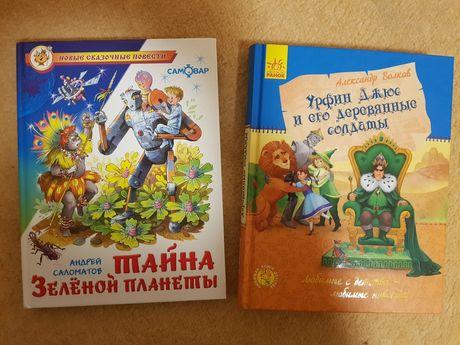 Книги сказочные повести)