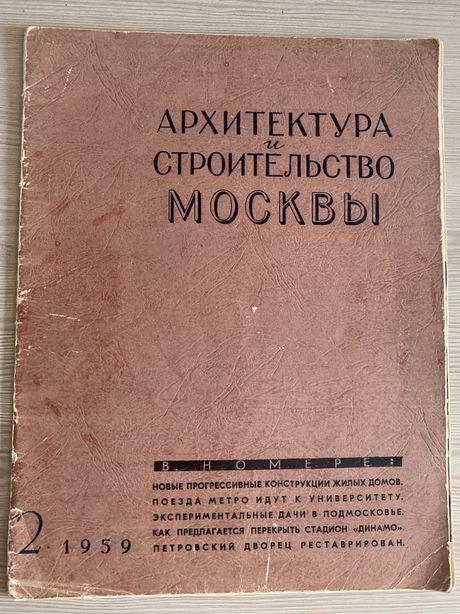 Архитектура и строительство Москвы, СССР, история