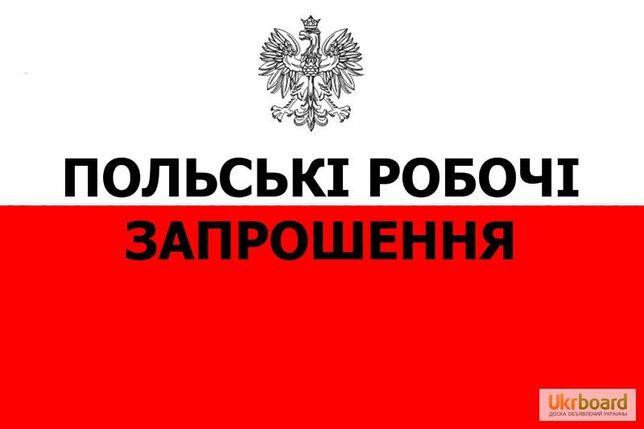 Польські запрошення.