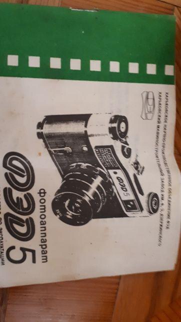 Фотоаппарат новый в упаковке.