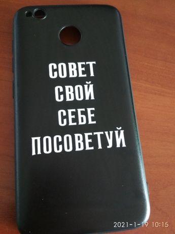 Чехол на телефон Xiaomi Redmi 4 X