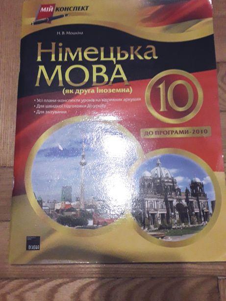 Плани уроків з англійської, німецької, зошити для контролю знань.