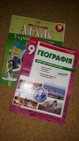 Географія 9 клас .Атлас та зошит для практичних робіт(гдз)
