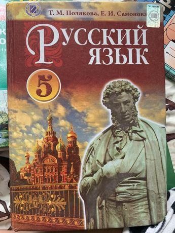 Русский язык 5 клас,Полякова