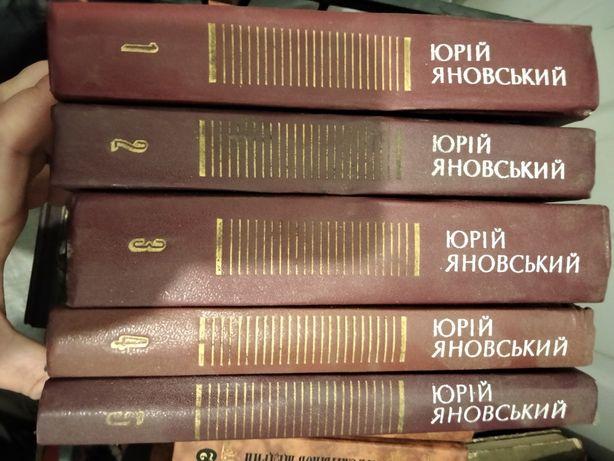 Юрій Яновський Твори в 5-ти томах
