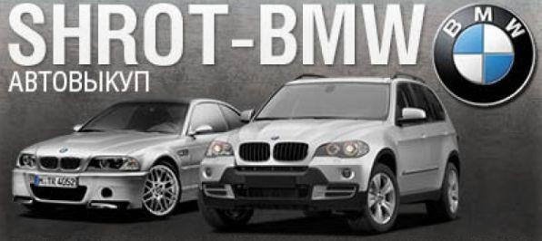 Викуп BMW після ДТП,Автомобілі не на ходу, Євробляхи,Швидкий викуп