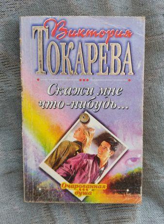 """Виктория Токарева """"Скажи мне что-нибудь"""""""