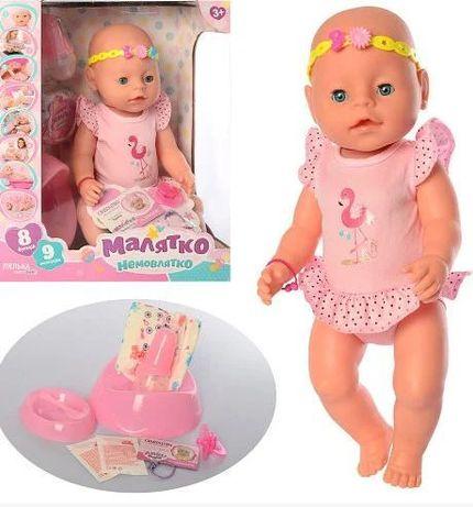 Детская интерактивная кукла-пупс «Малятко» с аксессуарами BL029B-S-UA