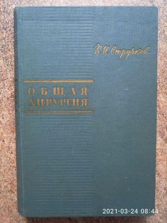 В.И. Стручков Общая хирургия 1962 г. Москва, 469 стр.