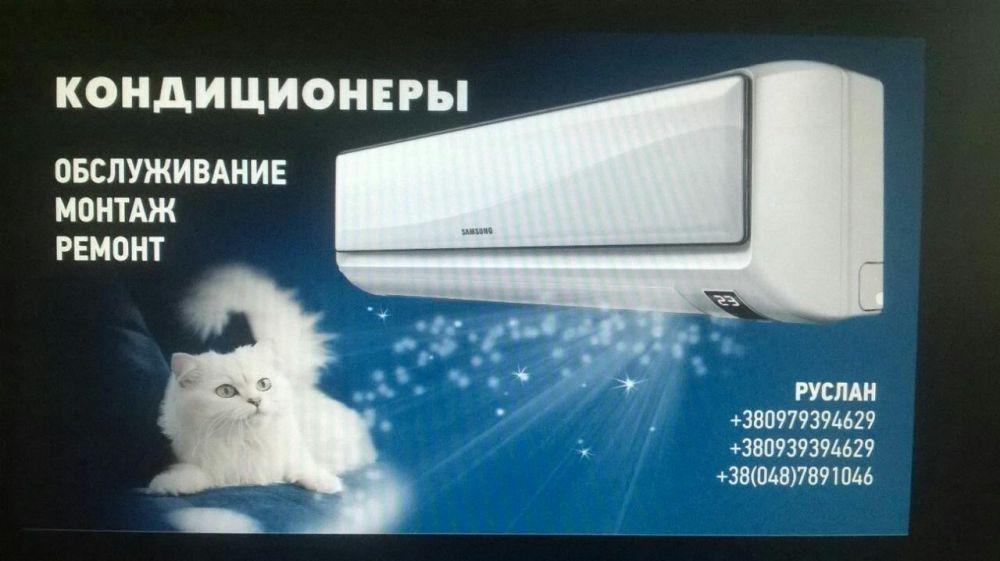 Продажа,чистка, установка ,полное обслуживание кондиционеров Одесса - изображение 1