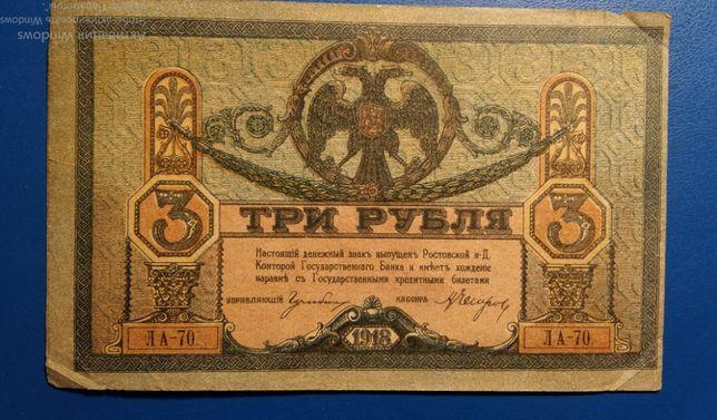 Продам 3 рубля 1918 год!