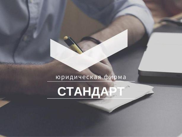 Юридический адрес Днепр