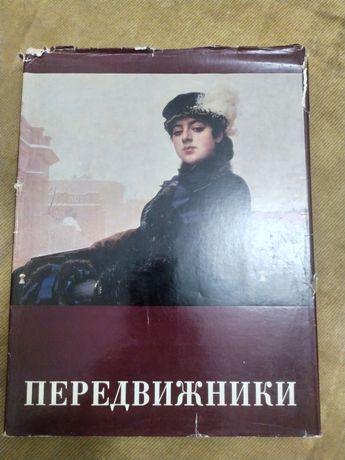"""Книга винтажная """" Передвижники"""""""