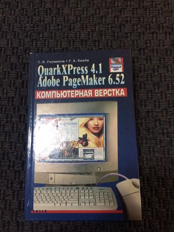 Книга по компьютерной верстке