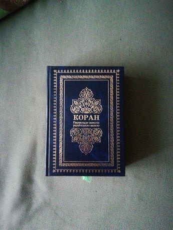 Книга Коран как новая