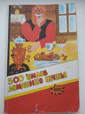 Кулінарна книга.