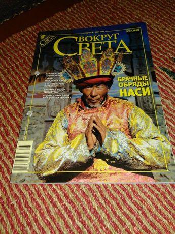 Отдам за шоколадку журналы Вокруг света