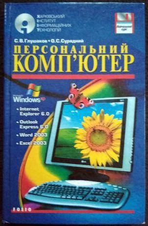 Персональний компютер/Навчальний курс (книга)